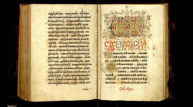 Свето Писмо међу народима Србије
