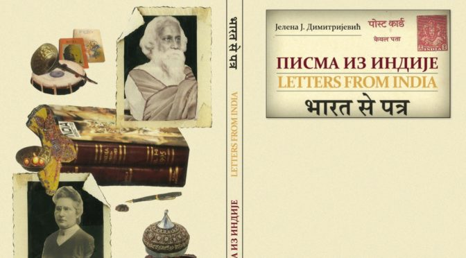 """Реиздање путописа """"Писма из Индије"""""""