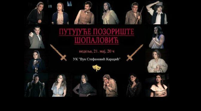 """Премијера представе """"Путујуће позориште Шопаловић"""""""