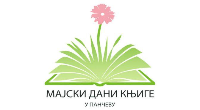 Јубиларни 15. мајски дани књиге у Панчеву