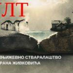 Други број часописа КУЛТ