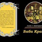 """""""Баба Краса"""" – песма на нишком дијалекту"""