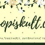 Промоције часописа КУЛТ у септембру