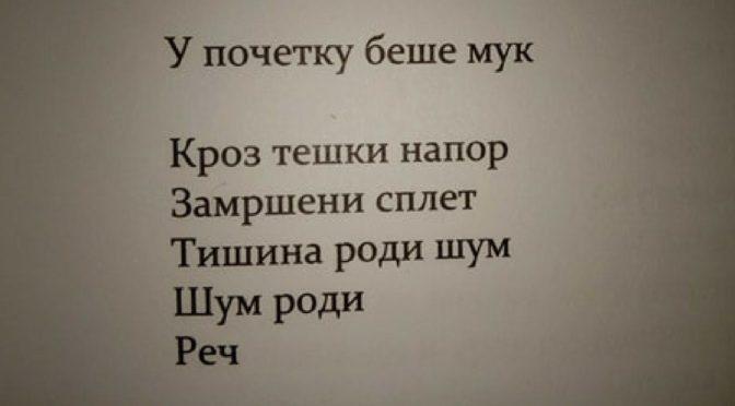"""Душан Захаријевић: """"Нек никад не утихне глагослов"""""""