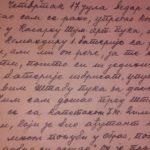 Ратни дневник Милете Продановића