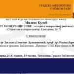 Промоција књиге Милене Кулић