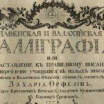 """""""Петар Велики"""" Захарије Орфелина и """"Тесла, портрет међу маскама"""" Владимира Пиштала"""
