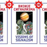Остварене визије сигнализма