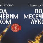 """Ново издање романа """"Под месечевим луком"""" Славице Гароње"""