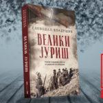 """""""Велики јуриш"""" Слободана Владушића"""