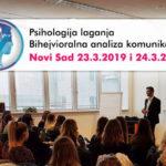 Психологија лагања и бихејвиорална анализа комуникације