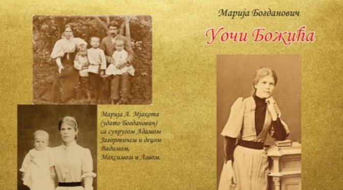 Uoči Božića Marije Bogdanovič
