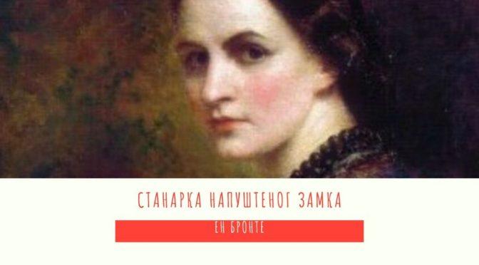 Položaj žene u romanu En Bronte