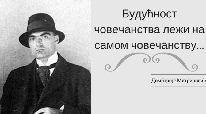 Свечовек Димитрија Митриновића