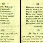 Историја у сенци епике