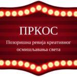 ПРКОС по други пут међу Књажевчанима