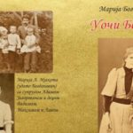 Уочи Божића Марије Богданович