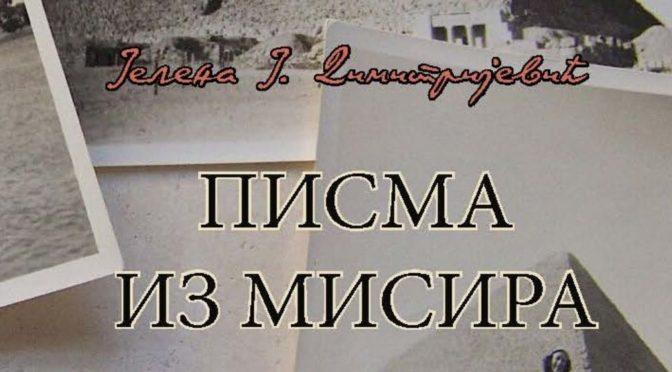 """""""Писма из Мисира"""" Јелене Ј. Димитријевић"""
